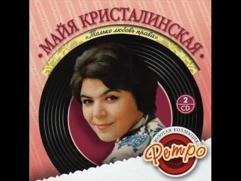 Клип Майя Кристалинская - Пусть дни проходят