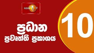 News 1st: Prime Time Sinhala News - 10 PM   (05/10/2021) රාත්රී 10.00 ප්රධාන ප්රවෘත්ති Thumbnail