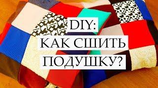 видео Декоративная подушка из лоскутов своими руками