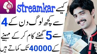 streamkar app live,streamkar app se paise kaise kamaye,Streamkar app, streamkar app review streamkar screenshot 3