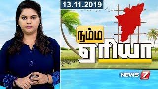 Namma Area Evening Express News | 13.11.19 | News7 Tamil