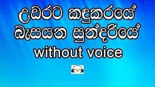 Udarata Kandukaraye Karaoke (without voice) උඩරට කඳුකරයේ බැසයන සුන්දරියේ