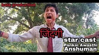 Zindagi full movie // bala prodution//pankaj awasthi