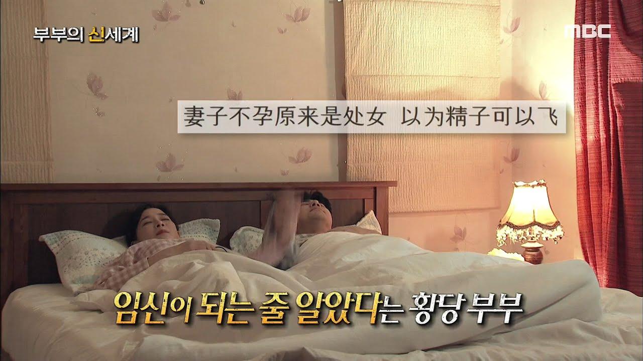 [신비한TV 서프라이즈] 손만 잡고 자면 임신되는 줄 알았던 황당 모범생 부부! 20200712