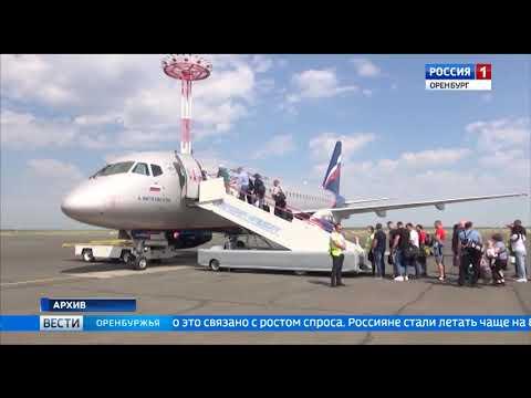 Авиабилеты рейса «Москва Оренбург» подорожали