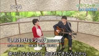 山本耕史さんの「今、心に響く曲」 玉置浩二さんのしあわせのランプ弾き...