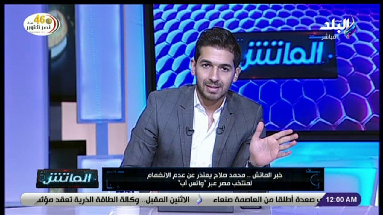 الماتش - خبر الماتش.. محمد صلاح يعتذر عن الإنضمام لمنتخب مصر عبر «واتس أب»