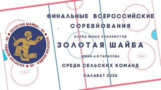 14.02.20 ЮНОСТЬ - БЕЛЫЙ БАРС