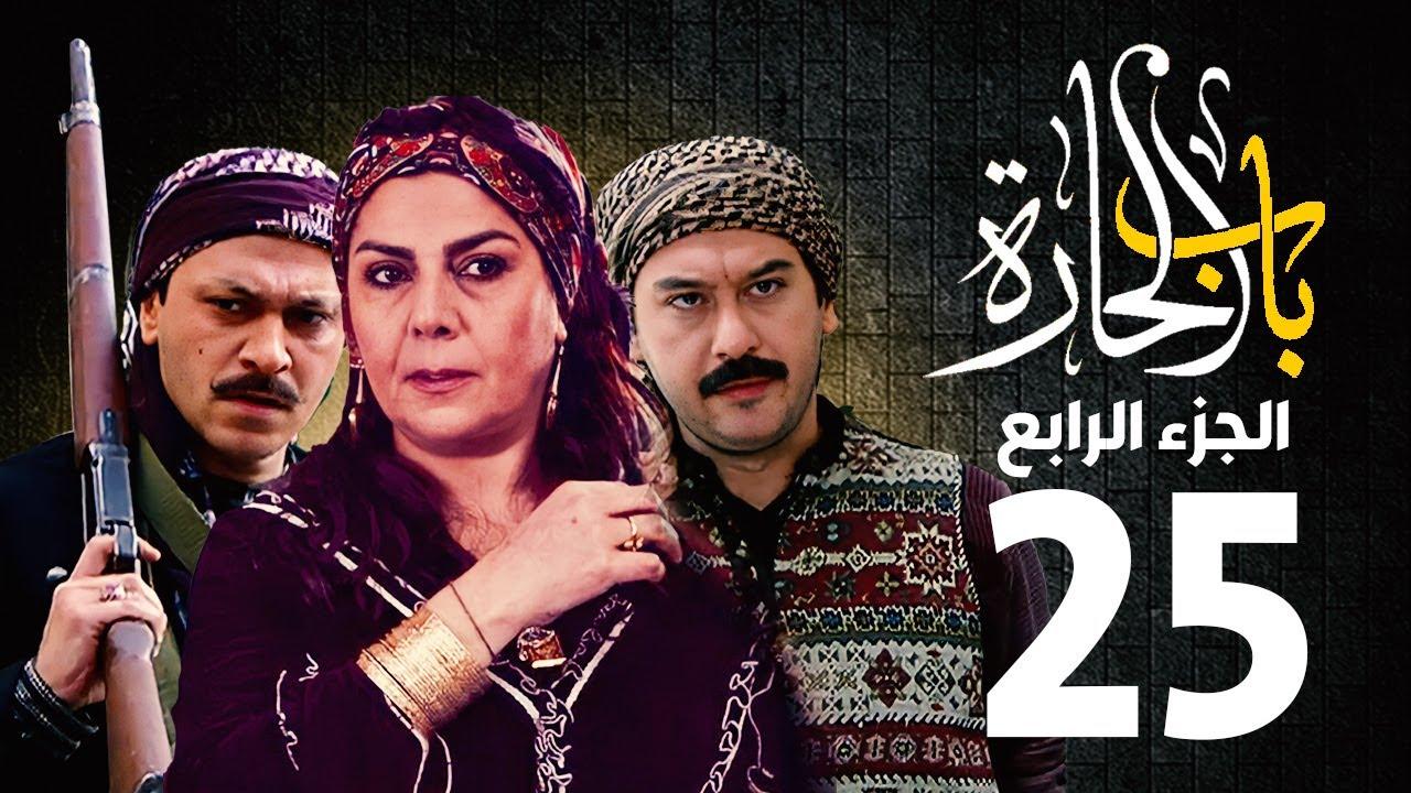 مسلسل باب الحارة الجزء الرابع الحلقة 25| منى واصف ـ صباح جزائري ـ ميلاد يوسف ـ وائل شرف