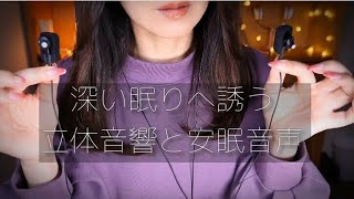 ASMR ゾクゾク立体音響/コラボした時のお話/Japanese Whisper