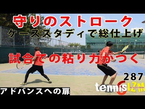 アドバンステニス守りのストローク総仕上げ試合で粘りがついてきたtennisism287