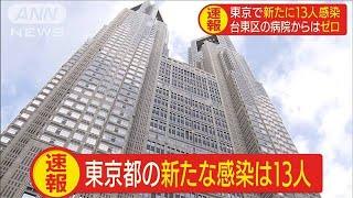 東京都で新たな感染13人 前日より減も引き続き警戒(20/03/30)