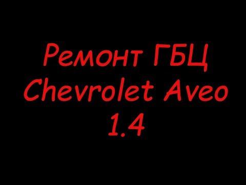 Ремонт гбц  Chevrolet Aveo 1.4