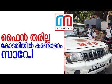 പിഴ 1000 ആയി ഉയര്ത്തിയത് പൊലീസിന് എട്ടിന്റെ പണിയായി  I  motor vehicle  2019 kerala