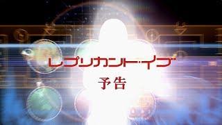 映画『レプリカント•イブ』劇場予告 SFアクション恋愛コメディ 出演…井...