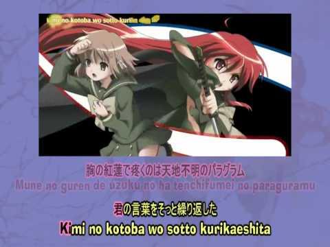 Sociometry TV SIZE - KOTOKO 灼眼のシャナ ED 2 カラオケ Karaoke  ビデオ  歌詞