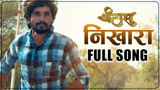 Nikhara Full Song | निखारा | Vantaas | Rohit Raut, Pankaj Padghan | Marathi Movie 2019