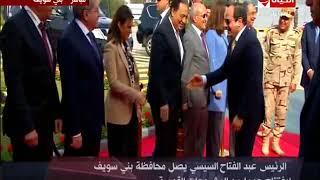 تغطية خاصة – لحظة وصول الرئيس السيسي محافظة بني سويف لافتتاح عدداً من المشروعات القومية