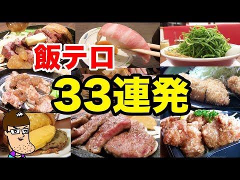 6月に食べた激うまグルメ33連発!ステーキ!焼肉!寿司!ラーメン!スイーツ!ハンバーガー!