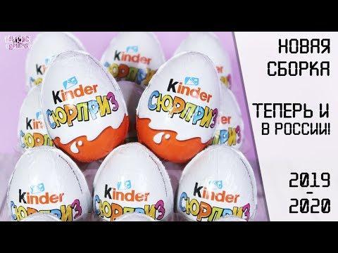 Новая сборка 2020 в белом Киндере | Kinder Сюрприз | НОВИНКА