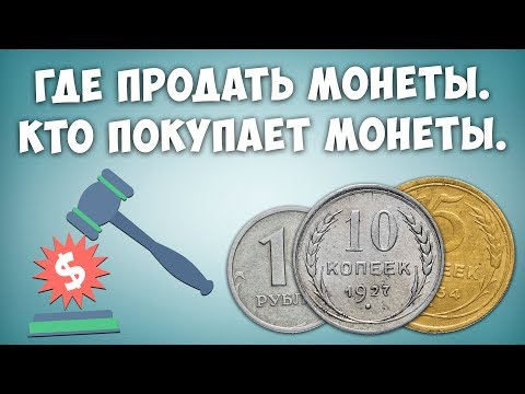 Где и как продать монеты. Кто покупает монеты.