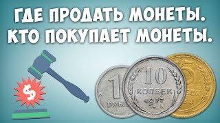 Где и как продать монеты. Кто покупает монеты. cмотреть видео онлайн бесплатно в высоком качестве - HDVIDEO