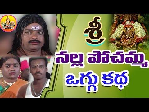 Sri Nalla Pochamma Oggu Katha  Full | Oggu Kathalu Telugu | Oggu Katha Songs