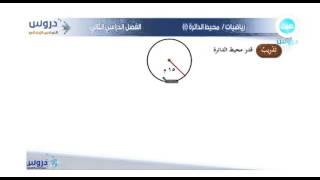السادس الابتدائي   الفصل الدراسي الثاني   رياضيات   محيط الدائرة