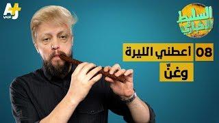السليط الإخباري - أعطني الليرة وغنِّ | الحلقة (8) الموسم السادس