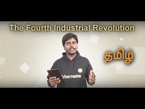 The Fourth Industrial Revolution-The Beginning (தமிழ் )