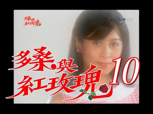 『多桑與紅玫瑰』第10集(劉嘉玲 王識賢 藍正龍 陳冠霖 黃仲崑 馬如風)_2001年