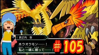 PSP デジモンアドベンチャー #105『ピヨモン、ワープ進化、ホウオウモン!』DEGIMON ADVENTURE