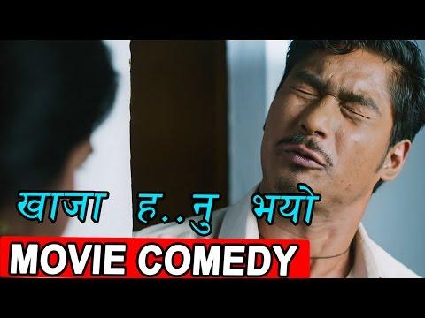 खाजा ह..नु भयो | Comedy Scene | Nepali Movie | LUKAMARI | Coming Soon