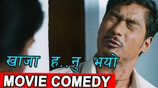 खाजा ह..नु भयो | Comedy Scene | Nepali Movie | LUKAMARI | Coming Soon
