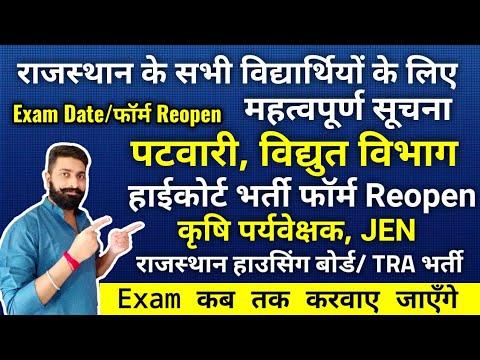 राजस्थान पटवारी, हाईकोर्ट Form Reopen Update 2021   JVVNL, कृषि पर्यवेक्षक, JEN Exam Date   RSMSSB 