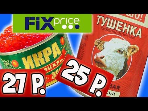 Самая Дешевая Еда из Фикс Прайс. Обзор Продуктов из FIX PRICE