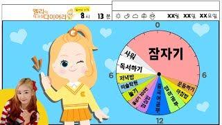 [생활동화] 엘리의 그림일기 '여름방학 계획표를 짜요!'ㅣ캐리앤 북스