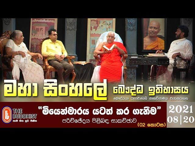 Maha Sinhale Bauddha Ithihasaya | 2021-08-20 | මහා සිංහලේ බෞද්ධ ඉතිහාසය