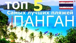 Топ 5 самых лучших пляжей острова Панган Таиланд 2020 своим ходом