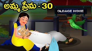 అమ్మ ప్రేమ 30 | Amma Prema | Old age home | Telugu Kathalu | Jolly Stories | Telugu Moral Stories