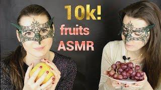АСМР 10K! Яблоко и виноград/ASMR Apple&grape TWINS