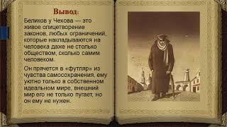 Урок русской литературы 9 класс. Учитель Бам С.В.