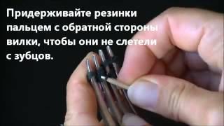 Как сделать браслет с помощью вилки видео урок