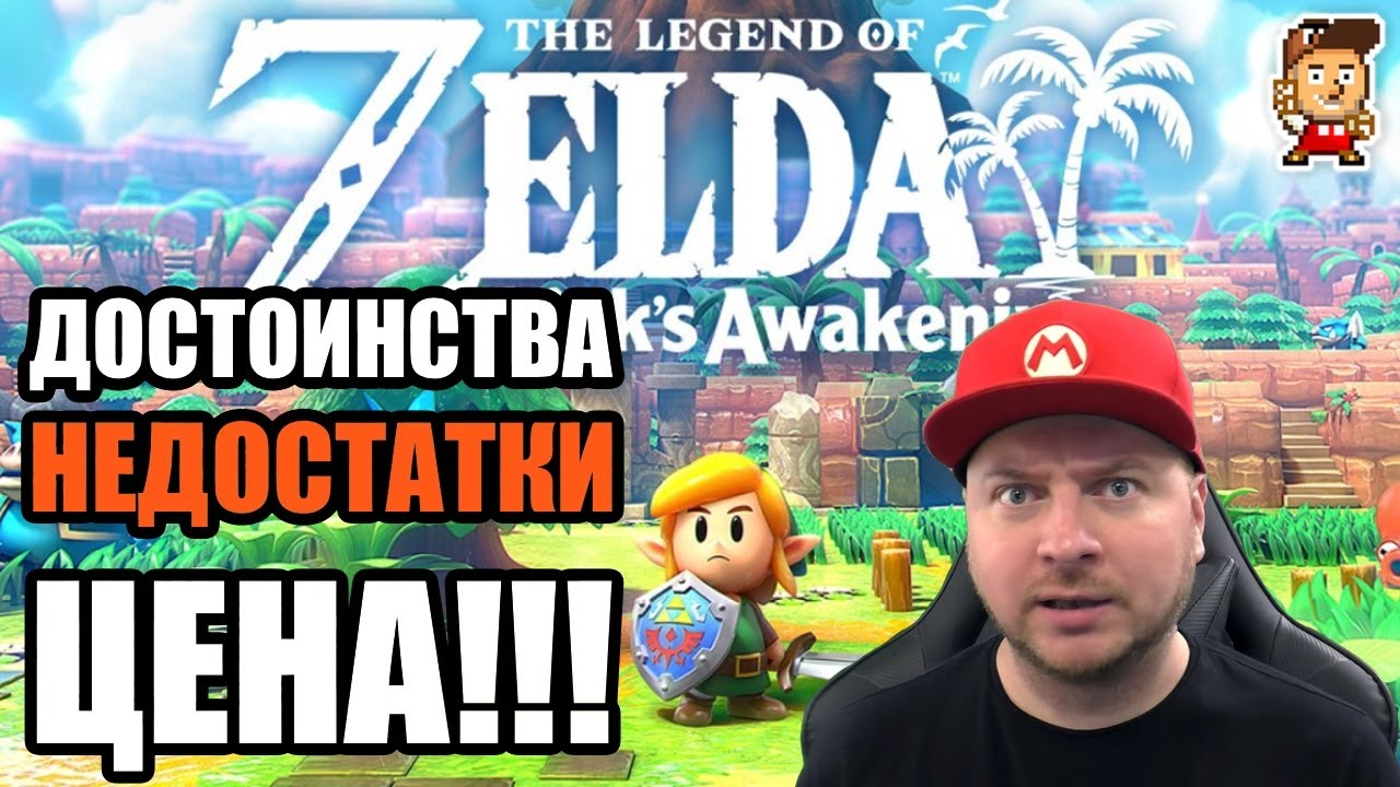 Обзор ремейка Legend Of Zelda: Link's Awakening для Nintendo Switch thumbnail