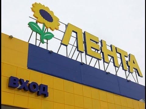 Открылся Гипермаркет Лента в Екатеринурге в Академическом районе