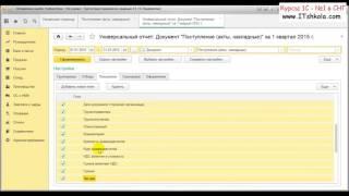 1С Бухгалтерия Как найти неправильную корреспонденцию  Часть 1 Курсы бухгалтер калькулятор Онлайн