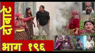 दोबाटे, भाग १९६, 6 December 2018, Episode 196, Dobate Nepali Comedy Serial