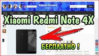 Как получить Xiaomi Redmi Note 4X БЕСПЛАТНО ! Конкурс