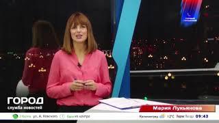 Служба новостей ГОРОД 29 11 2019 Маша