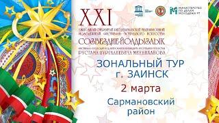 Зональный этап \Созвездие-Йолдызлык\-2021 в г. Заинск. Сармановский район.